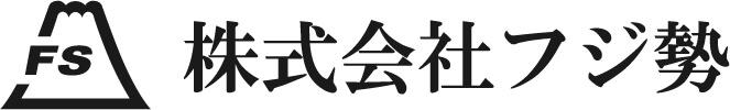 株式会社フジ勢ロゴ