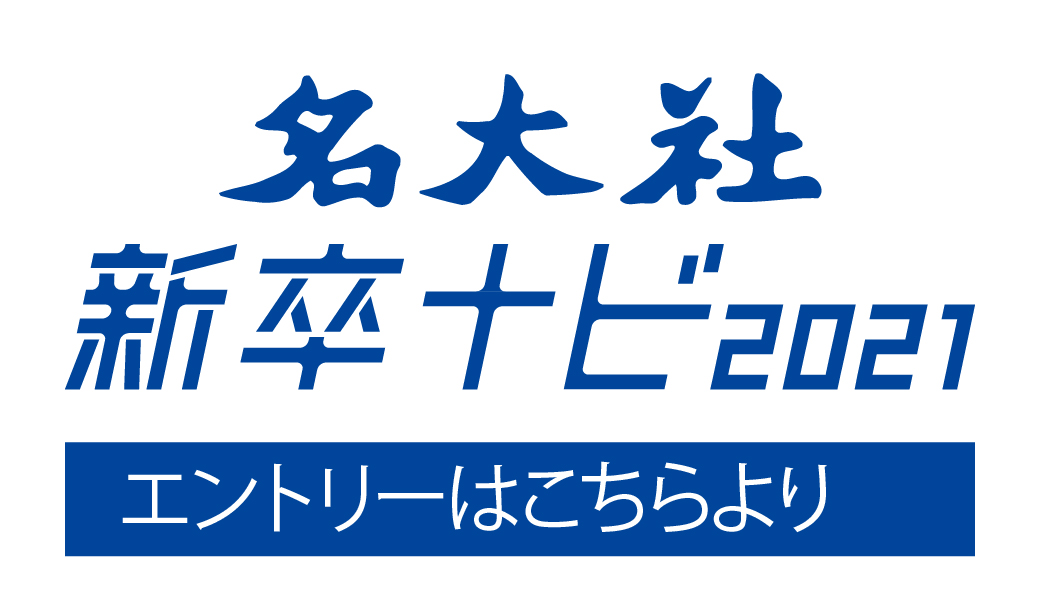 名大社新卒ナビ2021